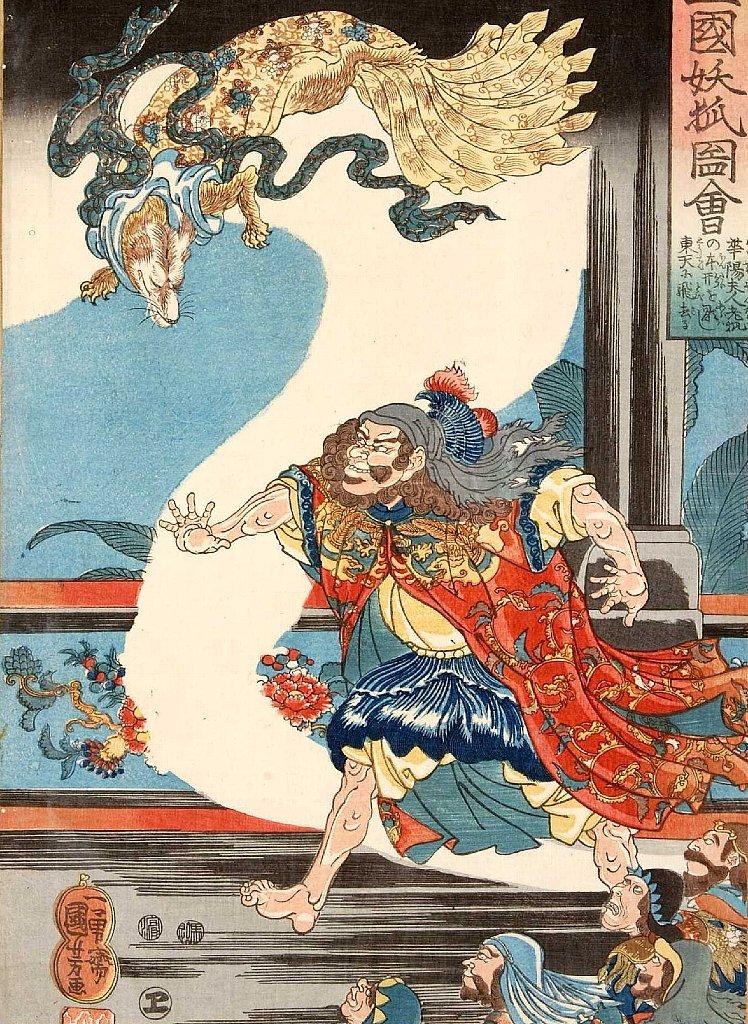 妖怪の絵画歌川国芳三国妖狐図会