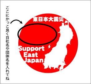 Supporteastjapan