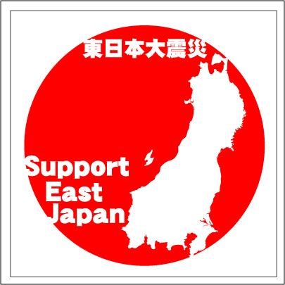 Supporteastjapan2